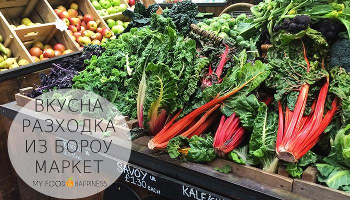 Вкусна разходка из Бороу маркет в Лондон. Надникнете в най-големия фермерски пазар в Лондон