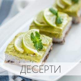 Рецепти за здравословни десерти.