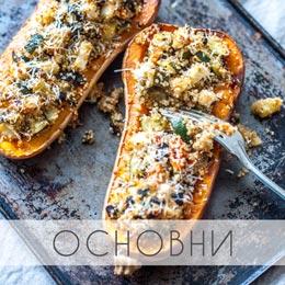 Рецепти за основни вегетариански ястия, рецепти за основни ястия без месо.