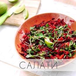 Рецепти за салати, здравословни салати без месо.