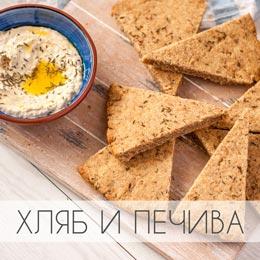 Рецепти за здравословен хляб. Рецепти за здравословни печива.